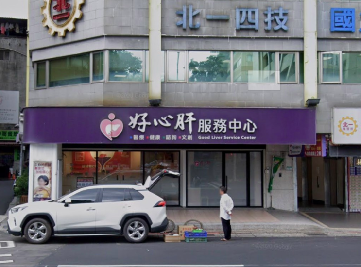 台北市好心肝診所因違規打疫苗遭北市府重罰200萬(圖/Google Maps)