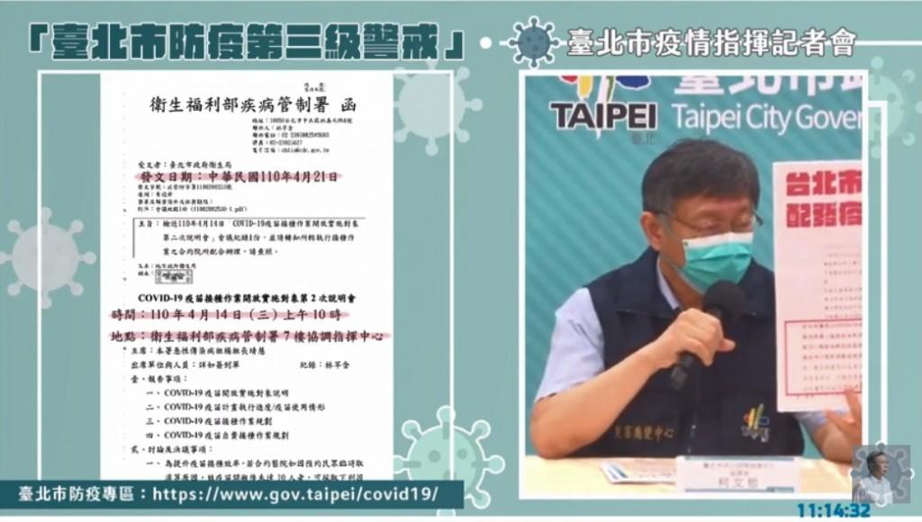 【最新】羅生門?! 台灣好心肝診所私打疫苗風波•北市衛生局長黃世傑請辭! 柯文哲: 制度有漏洞•有錯就改