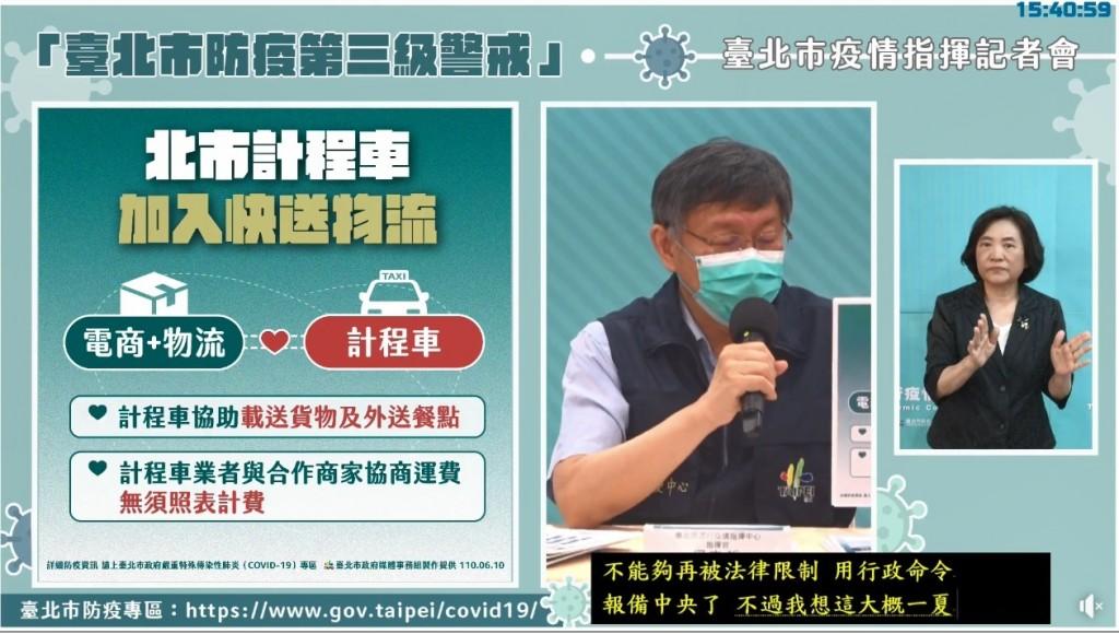 北市宣布計程車得協助載送貨物 盼與電商物流、餐飲業者一同挺過台灣三級警戒難關