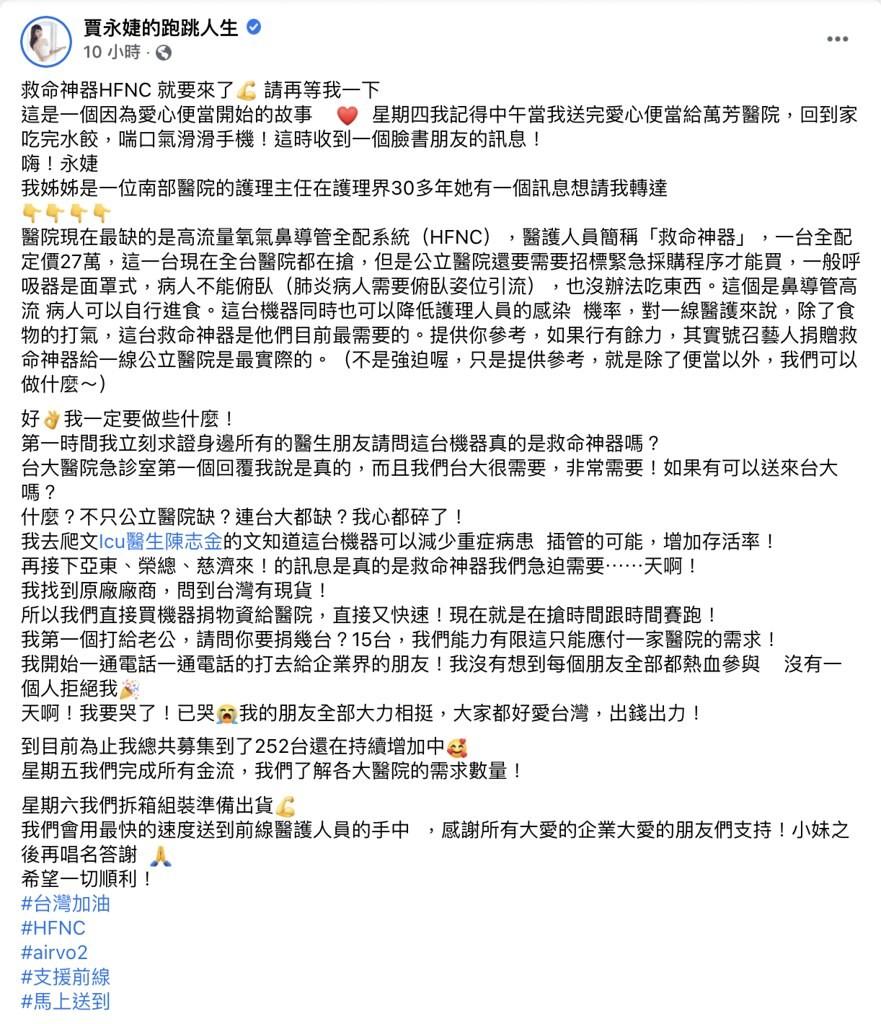 台灣藝人賈永婕拋磚引玉募資近億!購得330台新冠肺炎「救命神器」