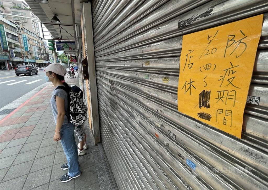 行政院7日宣布延長全國三級警戒管制為期兩週至28日,防疫期間許多商家暫停營業。(圖/中央社)