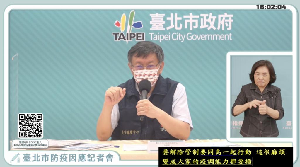 (圖取自6月15日台北市防疫因應記者會截圖)
