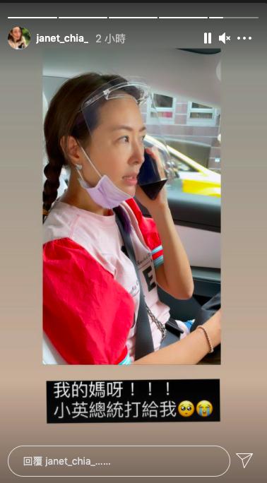 女星賈永婕愛心遭批分裂台灣 總統蔡英文致電「很抱歉讓妳受到委屈」