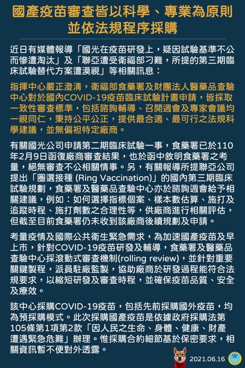 台灣疫情指揮官陳時中立院備詢: 為疫苗採購進貨慢致歉•否認護航國產疫苗