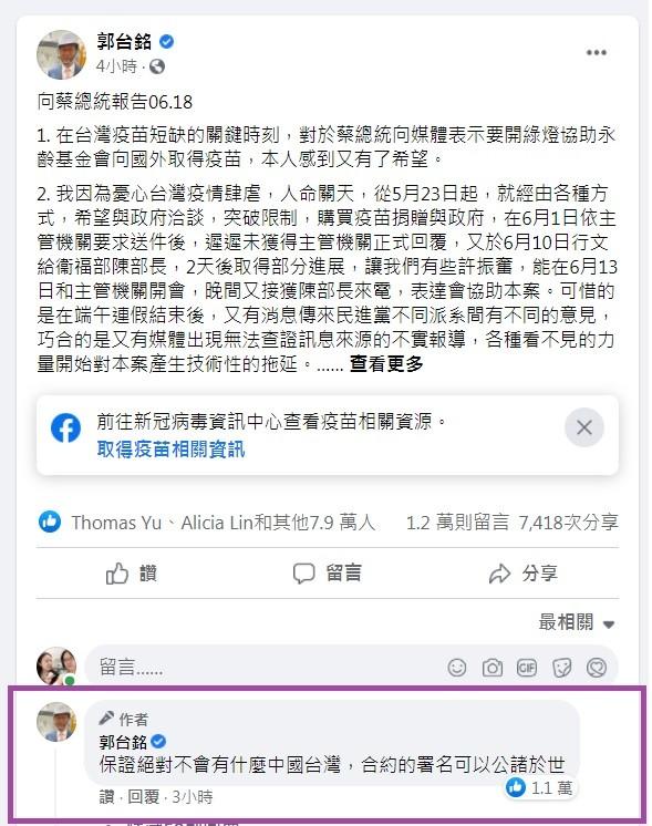 【更新】郭台銘6/18再發聲: 盼面見蔡總統•籲政府表達明確立場 否則台灣對BNT「疫苗採購永遠不能真正開始」