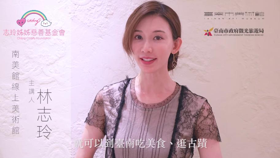 台南市美術館與觀旅局聯合製作「線上美術館-跟著志玲姊姊走進南美館」影片(圖擷取自官方預告)