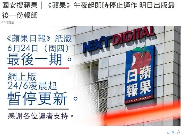 圖片翻攝自香港《蘋果日報》網站。
