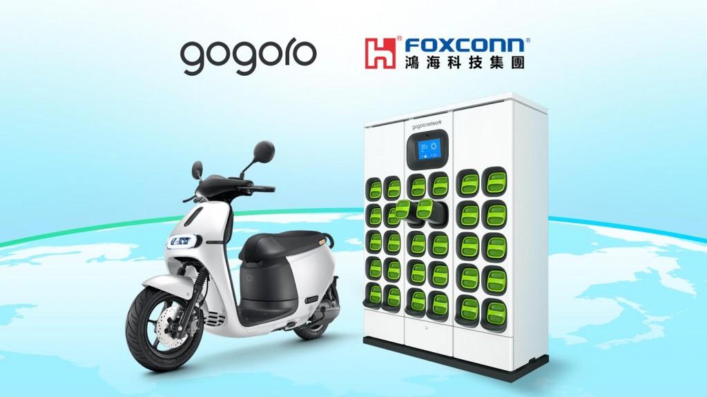 Gogoro Foxconn partnership(Gogoro image)