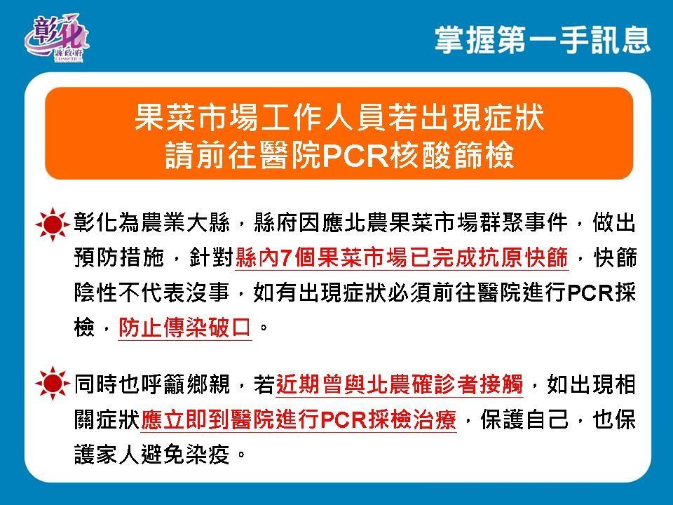 【更新】台灣彰化物流業男子一家3口染疫•源頭釐清 與里長夫妻神壇有關