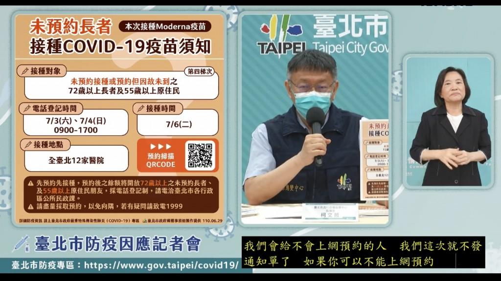 美國贈台灣莫德納疫苗將開打 北市72歲、花蓮縣75歲以上長者•6/30起預約