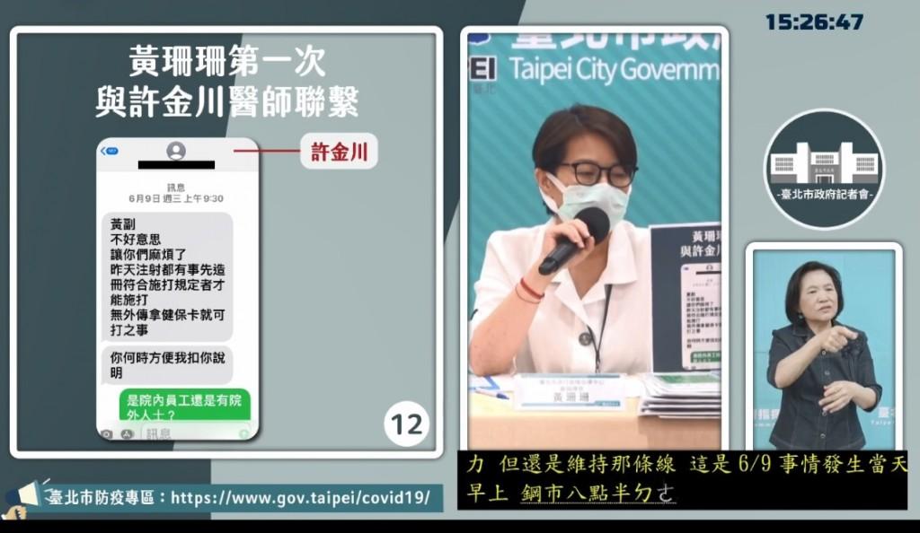 民進黨議員爆台灣好心肝診所私打疫苗「早知情」?!北市副市長黃珊珊:絕無此事•根本不認識許金川