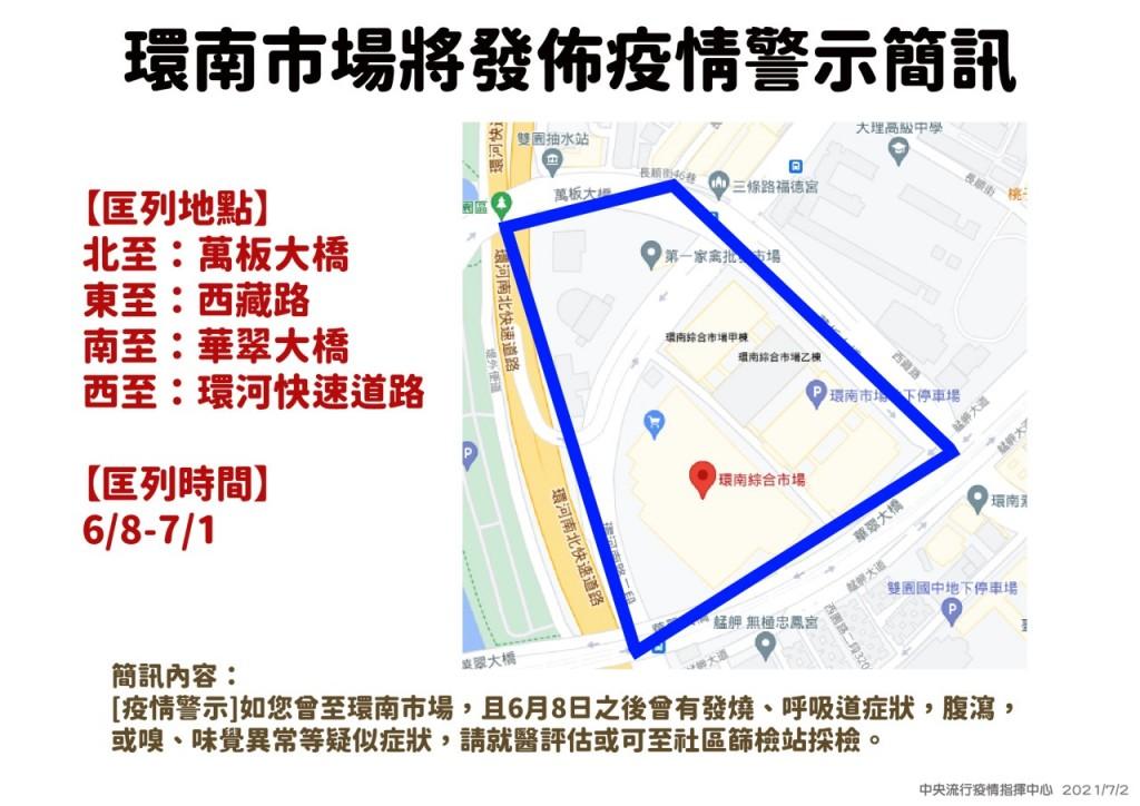 台北環南市場爆41人群聚 今晚6點30分發送細胞簡訊籲民眾採檢