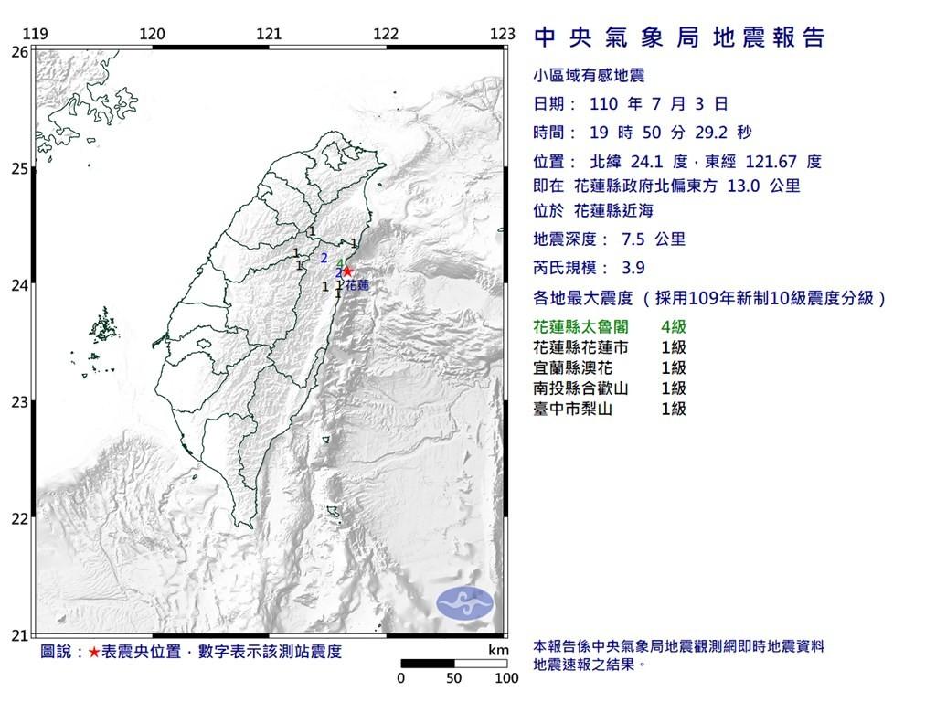花蓮近海2日晚間發生3.9級地震(圖/中央氣象局)