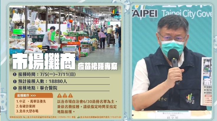 柯文哲宣布,自7/5起台北市傳統市場人員全面施打疫苗。(取自台北市防疫因應記者會)