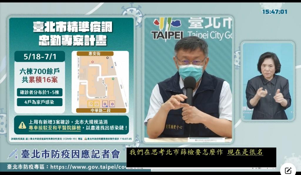 【更新】台灣北市中正區某國宅成感染熱區•會勘決定暫不設篩檢站 逾300造冊居民7/6赴聯醫篩檢