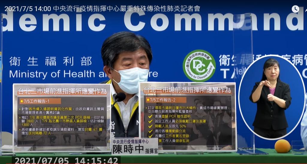 【更新】台灣台北環南市場休業3天後•7月6日將開市 進場須持PCR陰性證明•北市府: 休市補償一天5千元