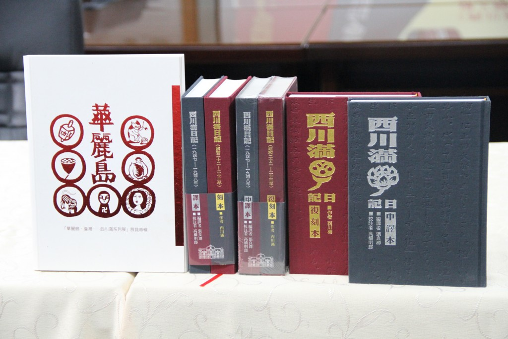 臺灣文學館飛贈《西川滿日記》 臺日友好再一樁