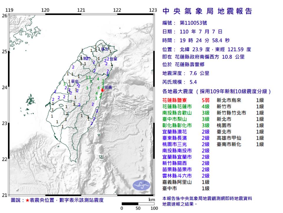 台灣今晚發生芮氏規模5.4地震,震央為花蓮,搖晃程度較昨晚大。(圖/中央氣象局)