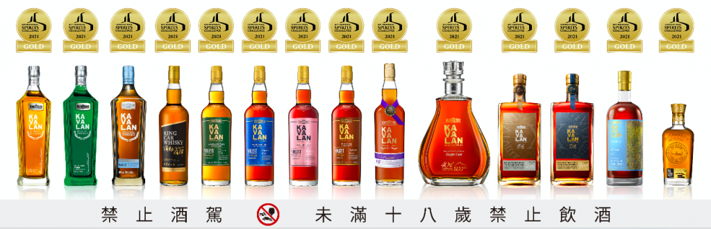 破紀錄!台灣金車噶瑪蘭兩大英國烈酒競賽奪7特金、22金 再度抱回世界產區威士忌冠軍