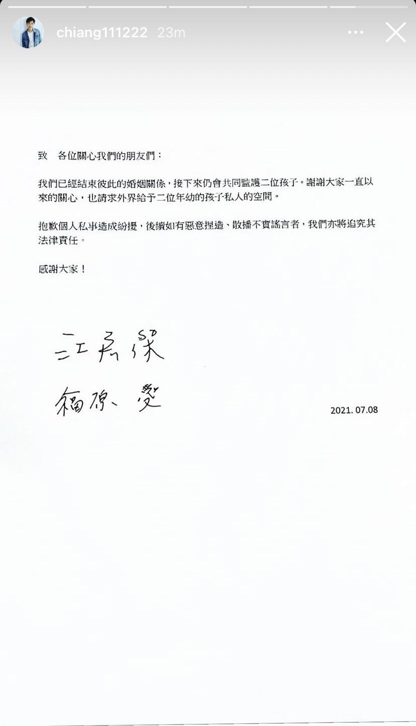 【台日桌球CP婚變】江宏傑、福原愛正式完成離婚 二孩監護權已定奪