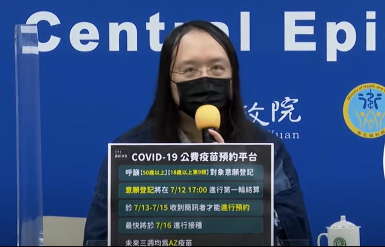 行政院政委唐鳳11日於中央流行疫情指揮中心記者會宣布疫苗預約事宜。(圖/翻攝自Youtube)