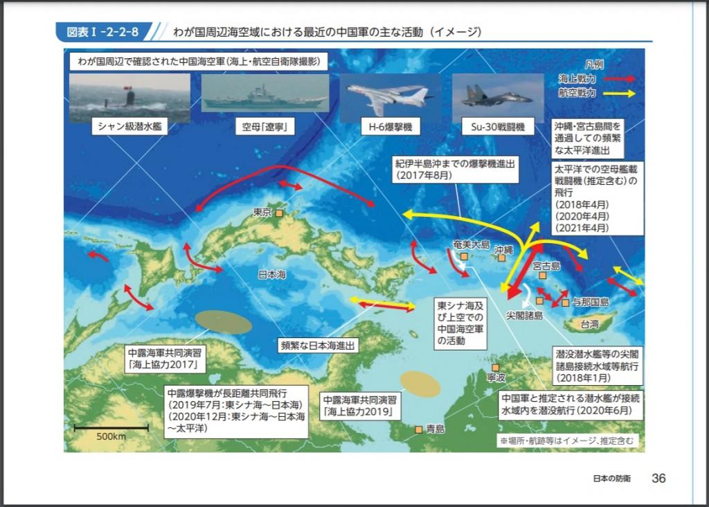 白皮書指出,中國在釣魚台列嶼(日本稱尖閣諸島)周邊持續試圖以武力片面改變現狀,日本對此感到強烈憂心,對於中國升高事態的行動,日本完全無法容...