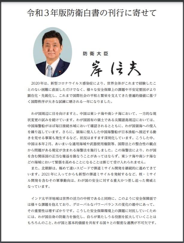 日本2021新版防衛白皮書 首度明載台灣局勢穩定之重要性