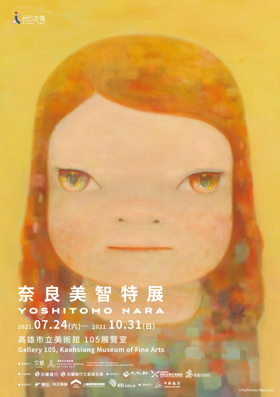 日本藝術家奈良美智特展將於7月24日高雄登場,展期長達3個月並將帶來26件新作,預計16日開放線上預約,後續將接棒台南展出。(圖/主辦單位...