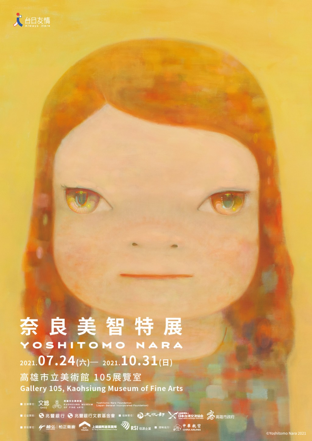 Nara Yoshitomo's exhibition will get underway at Kaohsiung Museum of Fine Arts on July 24. (Kaohsiung Museum of Fine Arts photo)