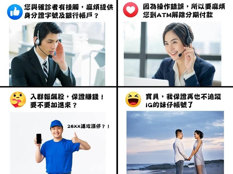 詐騙慣用話術(圖/臉書NPA署長室)