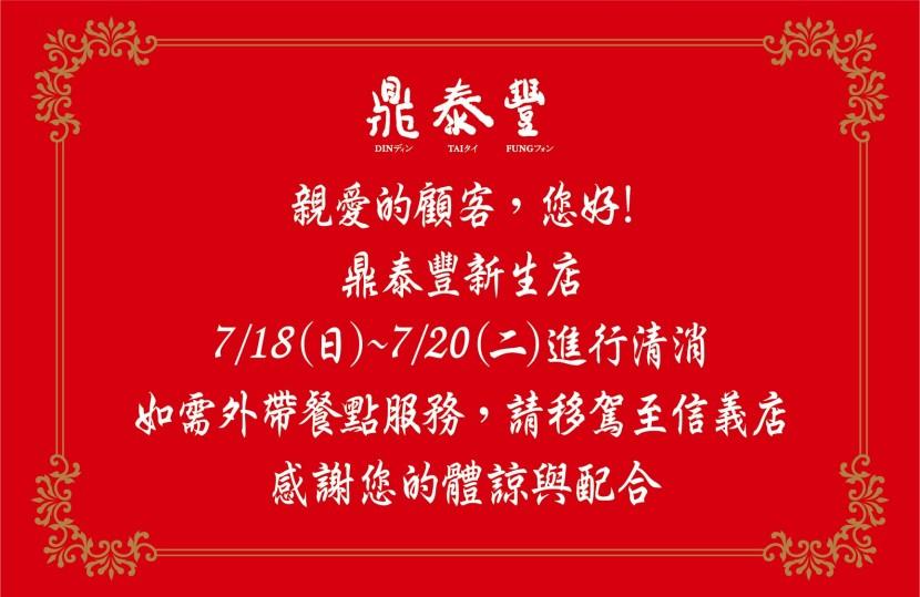 台北鼎泰豐新生店外場員工染新冠肺炎 店內清消停業3天