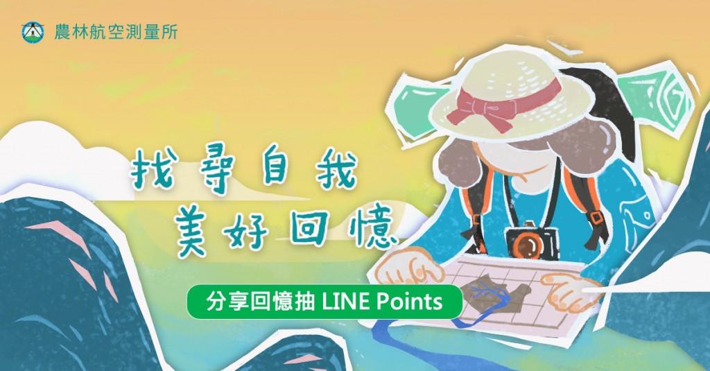 找尋臺灣地景回憶網路活動  農林航空測量所將為民眾打造專屬航照無框畫