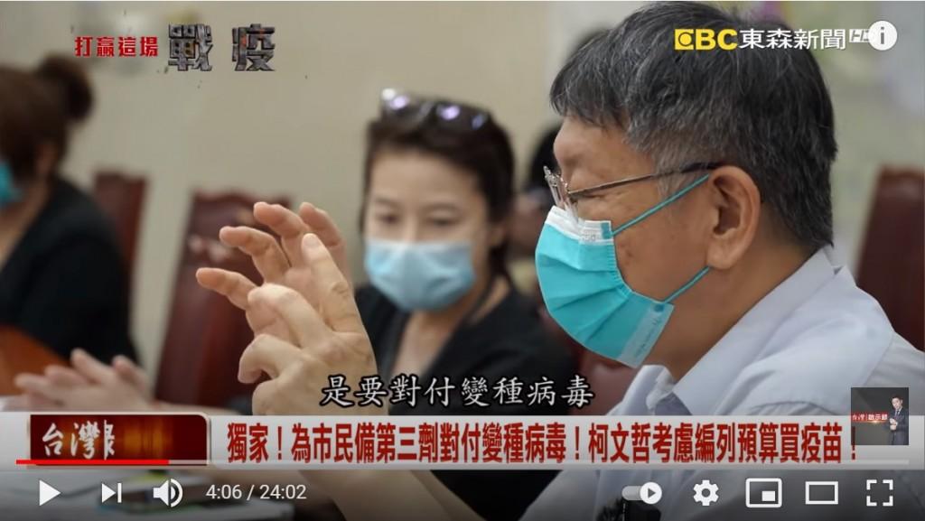 【更新】台灣北市府有意舉債買疫苗?! 柯文哲: 是否有實際需要•可觀察半年
