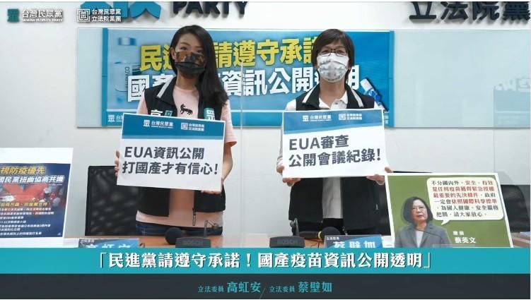 【台灣高端EUA】中研院陳培哲: 「政府說一套做一套」 KMT按鈴告發陳時中•民眾黨要求公開審查紀錄
