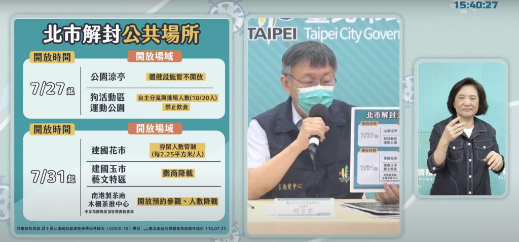 (圖/7月23日臺北市防疫因應記者會截圖)