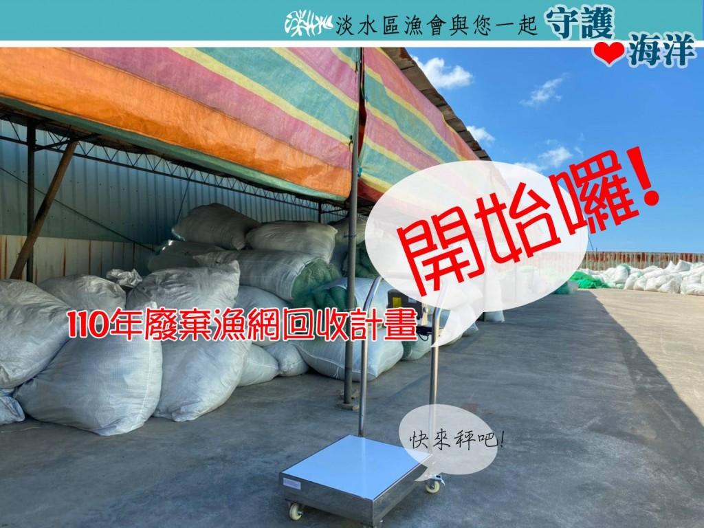 廢棄漁網變黃金  新北市推動獎勵回收每公斤15元