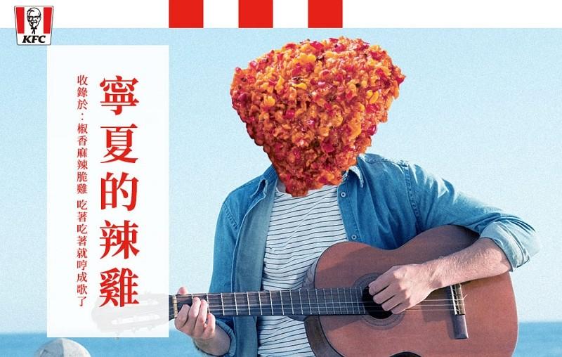 (Facebook, KFC Taiwan image)