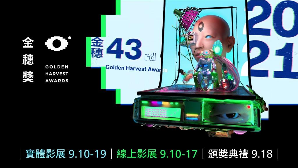 2021金穗影展將在9月10日登場(圖/主辦單位)