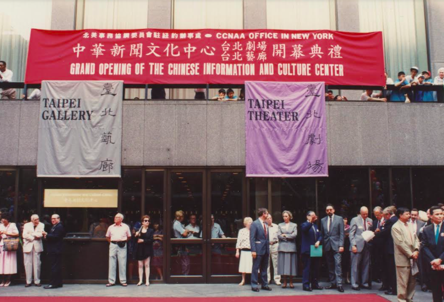 30年前的駐紐約台北文化中心開幕盛會(圖/文化部)
