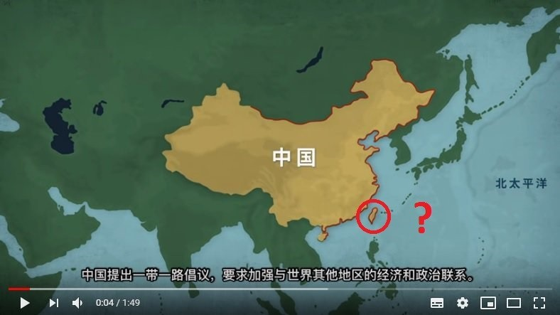Botched map of China and Taiwan in 2019 State Department video on China's debt diplomacy. (U.S. Department of State IIP screenshot)