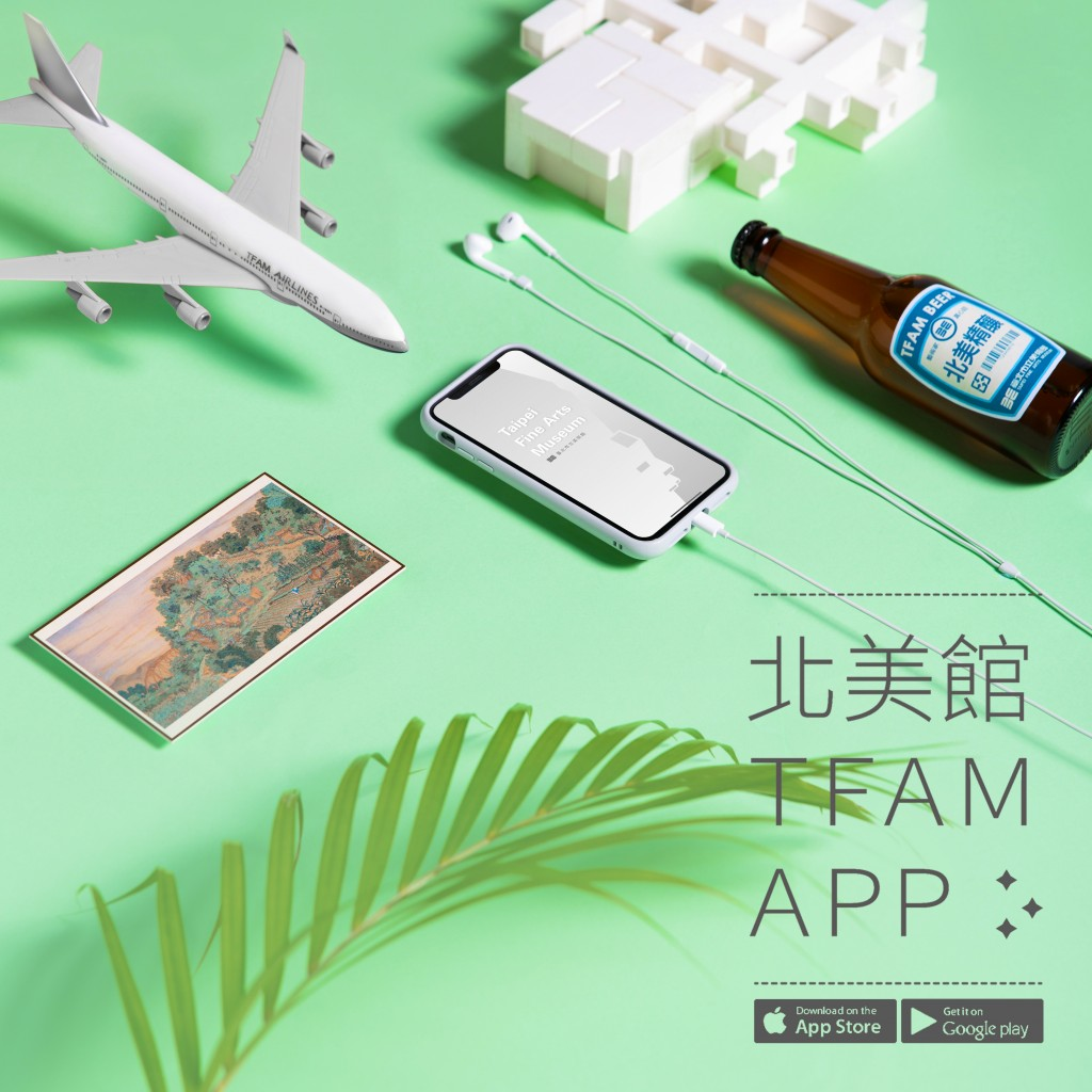 Taipei Fine Arts Museum App wins gold in US' Muse Awards