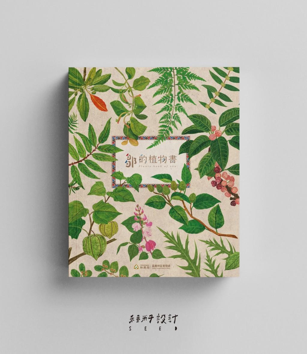 《鄒的植物書》熱賣 林務局嘉義林管處首推悠遊卡