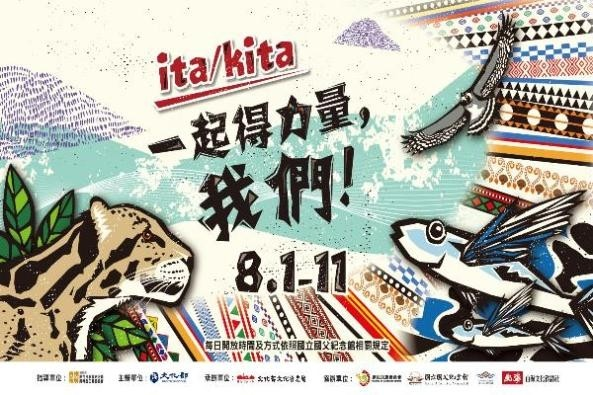 Special exhibition launched for Indigenous Day in Taiwan