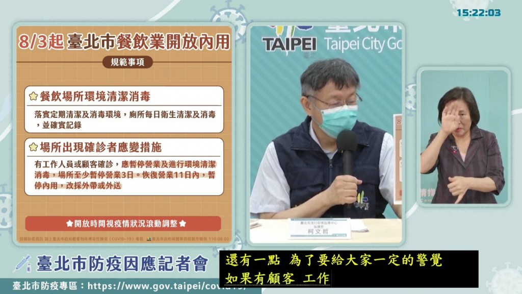 【更新】台北市新北市8/3起餐飲開放內用! 台灣雙北同步實施