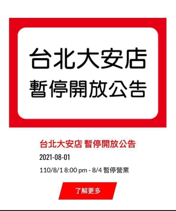 5th World Gym branch in Taipei closes due to COVID case