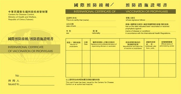 Yellow Book (Taiwan Centers for Disease Control image)