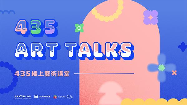 《435 ART TALKS》線上藝術講堂  8/6起每週五邀民眾零距離享受藝術魅力