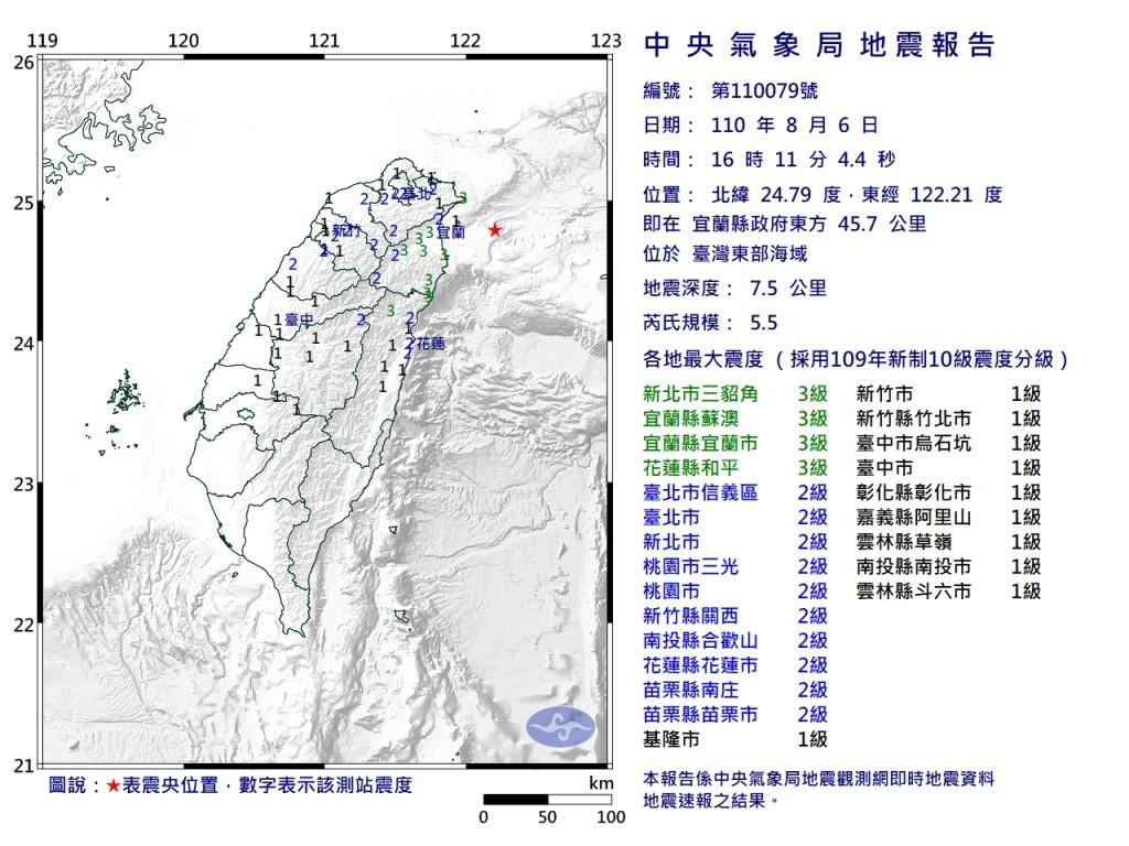 宜蘭外海再震!芮氏規模5.5搖晃北台灣 宜蘭最大震度3級