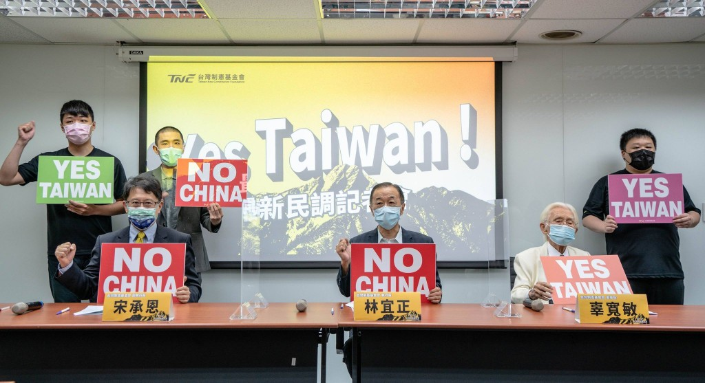 """Taiwan New Constitution Foundation members holding signs which read """"No China"""" and """"Yes Taiwan."""" (Facebook, TNCF image)"""