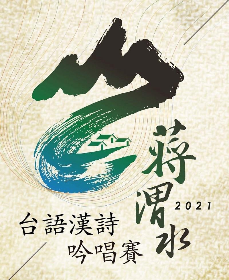 2021蔣渭水台語漢詩吟唱賽初賽成績揭曉 複賽移師雲林三秀園